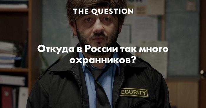 Контролер или охранник вахтой — одна из самых востребованных в РФ профессий