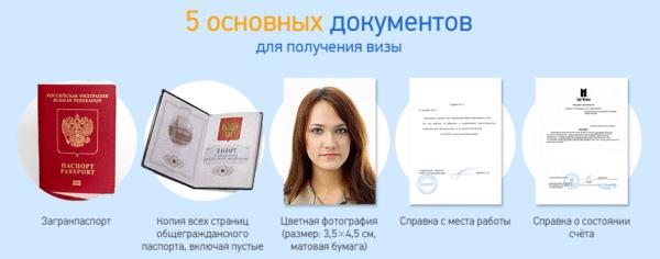 Документы для визы студенту