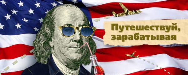 Вахта для студента… в Америке