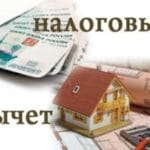 Как рассчитывается налоговый вычет при покупке квартиры