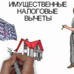 Как рассчитывается налоговый вычет по ипотеке