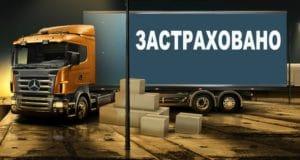 Какими особенностями обладает процедура по страхованию грузов