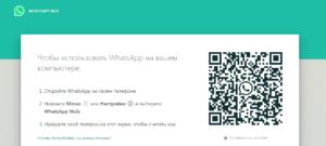 Основные преимущества и особенности WhatsApp Web